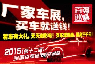 2015全国百强县市汽车巡展