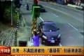因交通违规 台湾暴躁哥路边怒砸监视器